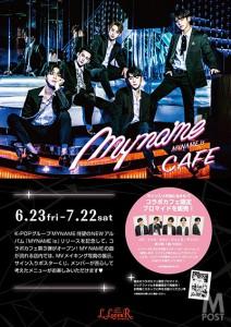 20170623_MYNAME_CAFE_1