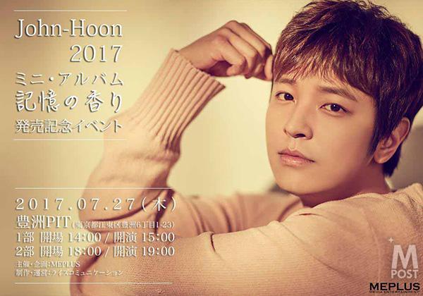 20170709_John-Hoon
