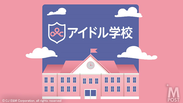 20170715_idolschool_main