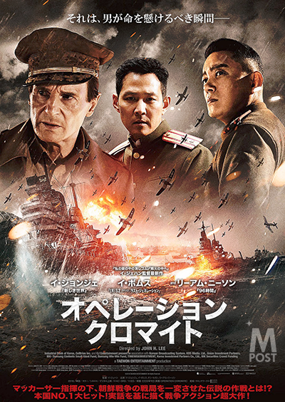 20170721_operationchromite_omote