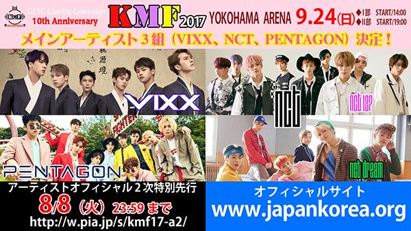 20170801_KMF2017