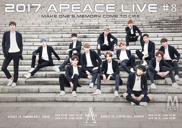 20170811_Apeace_poster