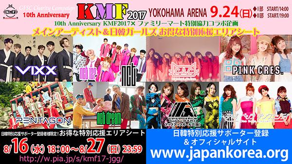20170816_KMF_all