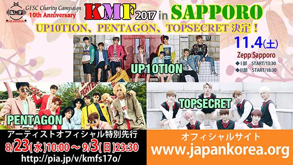 20170817_KMF_SAPPORO_a