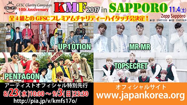 20170902_KMF