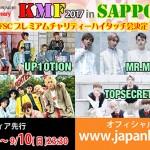 20170905_KMF_SAPPORO