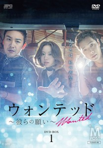20170910_wanted_dvdbox1