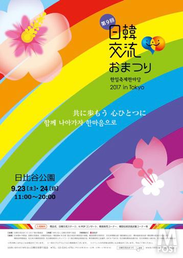 20170924_nikkan-omatsuri