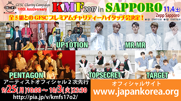 20170925_KMF