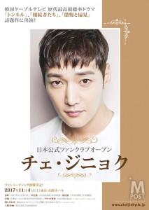 20171008_ChoiJinHyuk_sub1