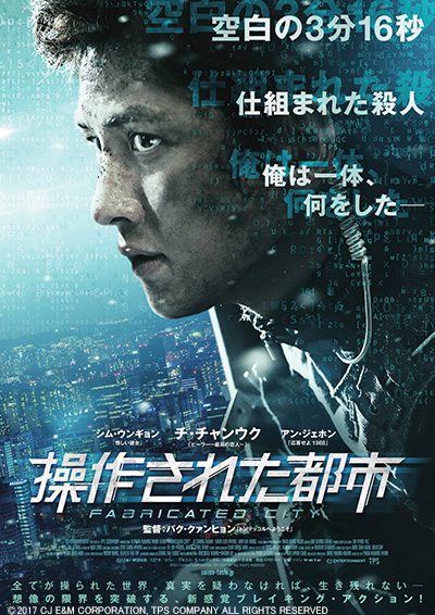20171014_FabricatedCity_poster