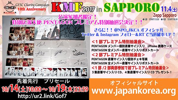 20171015_KMF_SAPPORO_PENTAGON