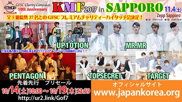 20171015_KMF_SAPPORO_pre