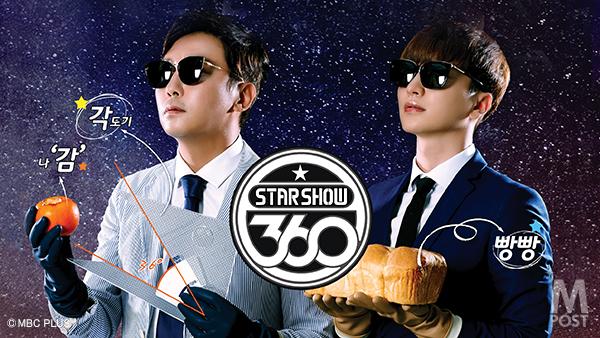 20171015_STARSHOW360_main