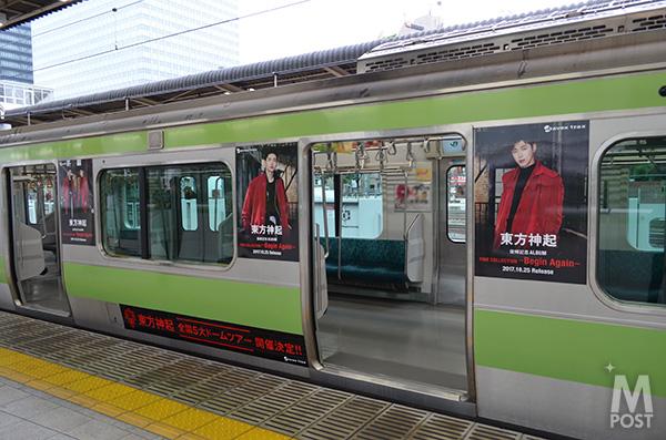20171015_TVXQ_yamanote2