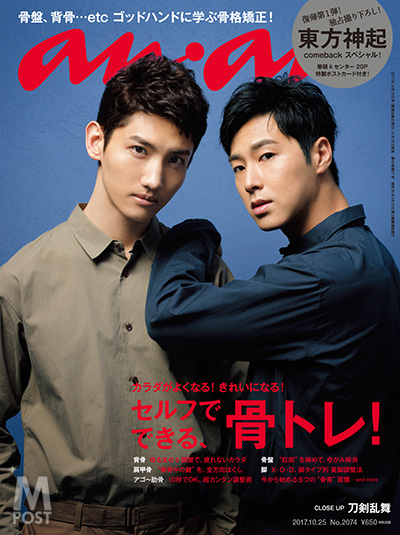 20171018_TVXQ_anan2074_cover_1017