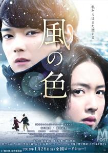 20171020_kazeiro_poster