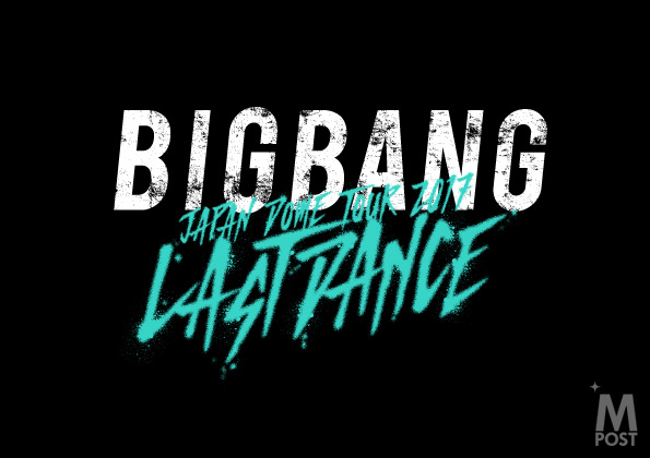 20171023_BIGBANG_lastdance_logo_black