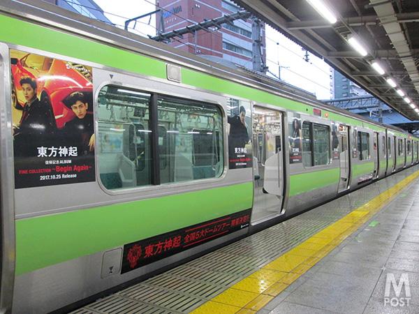 20171025_TVXQ_yamanote7