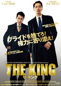 20171112_THEKING_poster