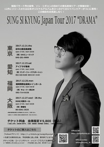 20171121_SungSiKyung_Tour