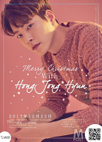 20171123_HongJongHyun_poster