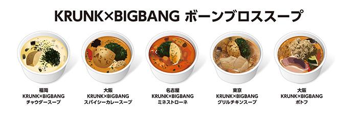 20171113_BIGBANG_KRUNK_SOUP