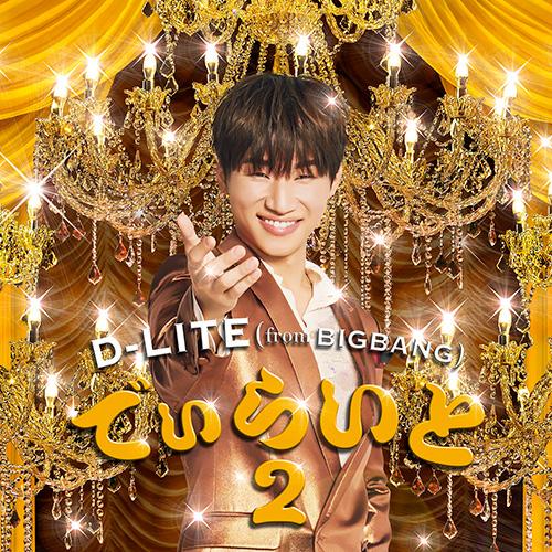 20171117_BIGBANG-DLITE_DLITE2_CD