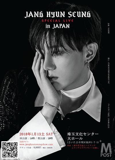 20171205_JANGHYUNSEUNG_poster