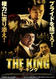 20171219_THEKING_poster