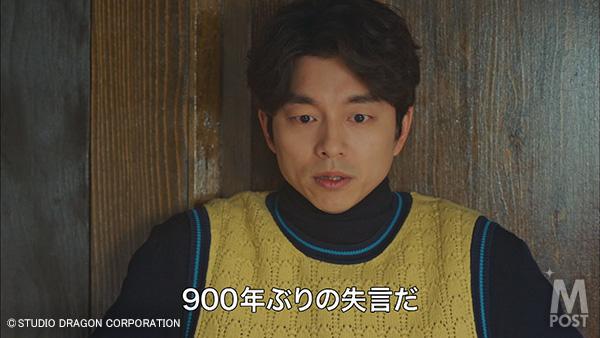 20180103_tokkebi_1