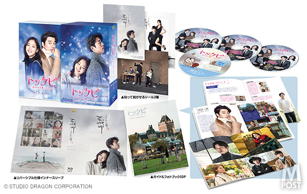 20180103_tokkebi_BD-Box1_Set_Limited