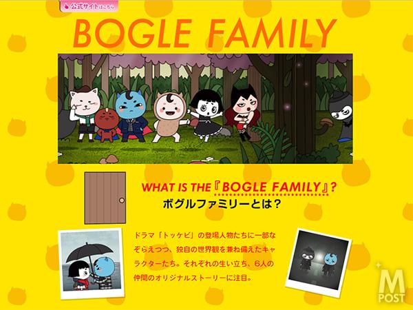 20180104_tokkebi_BOGLEFAMILY_website