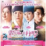 20180116_gurumi_shibuya_billboard
