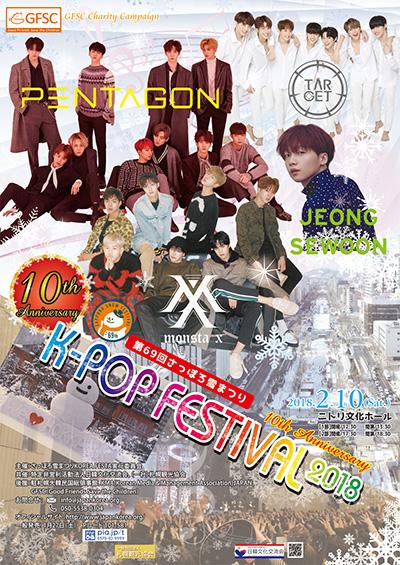 20180125_sapporosnowfes_poster