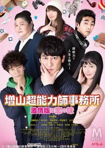 20180127_Yoonhak-Sungje_masuyama_poster