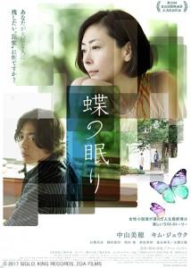 20180207_ButterflySleep_poster