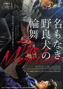 20180217_TheMerciless_poster