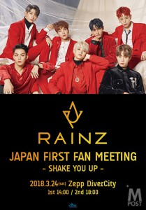 20180225_RAINZ_fanmeeting