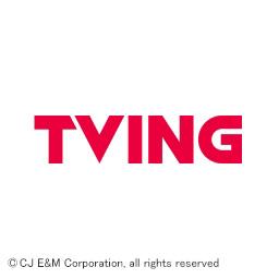 20180208_TvingTV_main