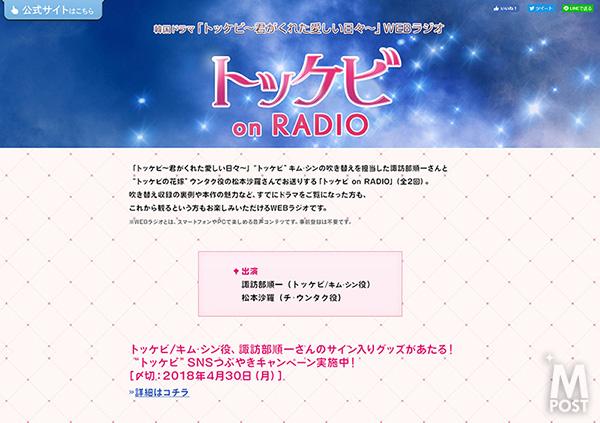 20180309_tokkebi_onradio