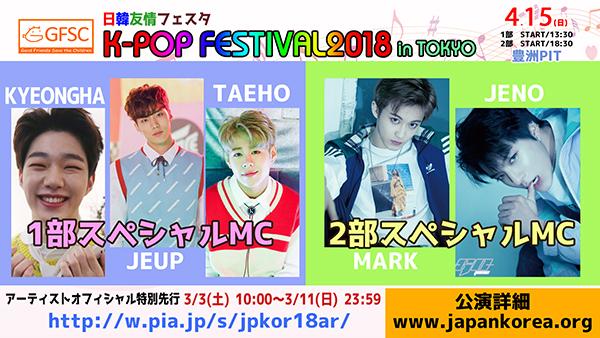 2018030_yujofes_MC