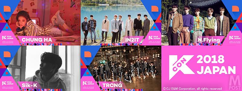 20180313_KCON_main