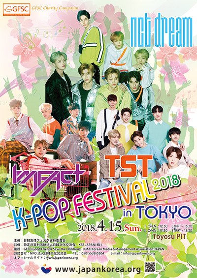 20180320_yujofes_poster