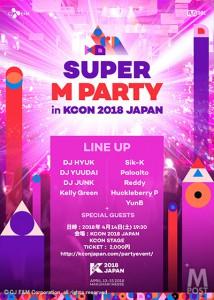 20180327_KCON_sub1