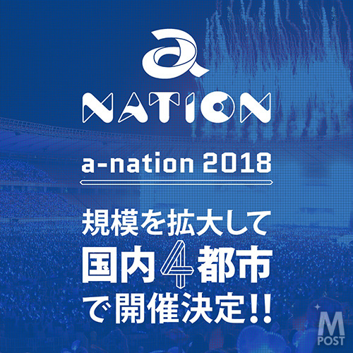 20180402_anation2018
