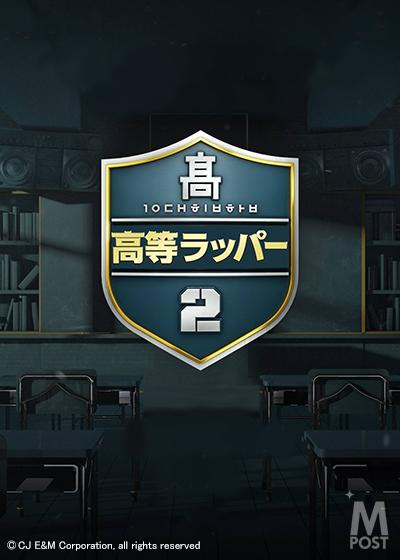 20180430_schoolrapper_main